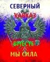 КАВКАЗ В КОНТАКТЕ!!!!!!!!!!!