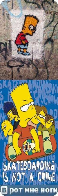 Барт Симпсон
